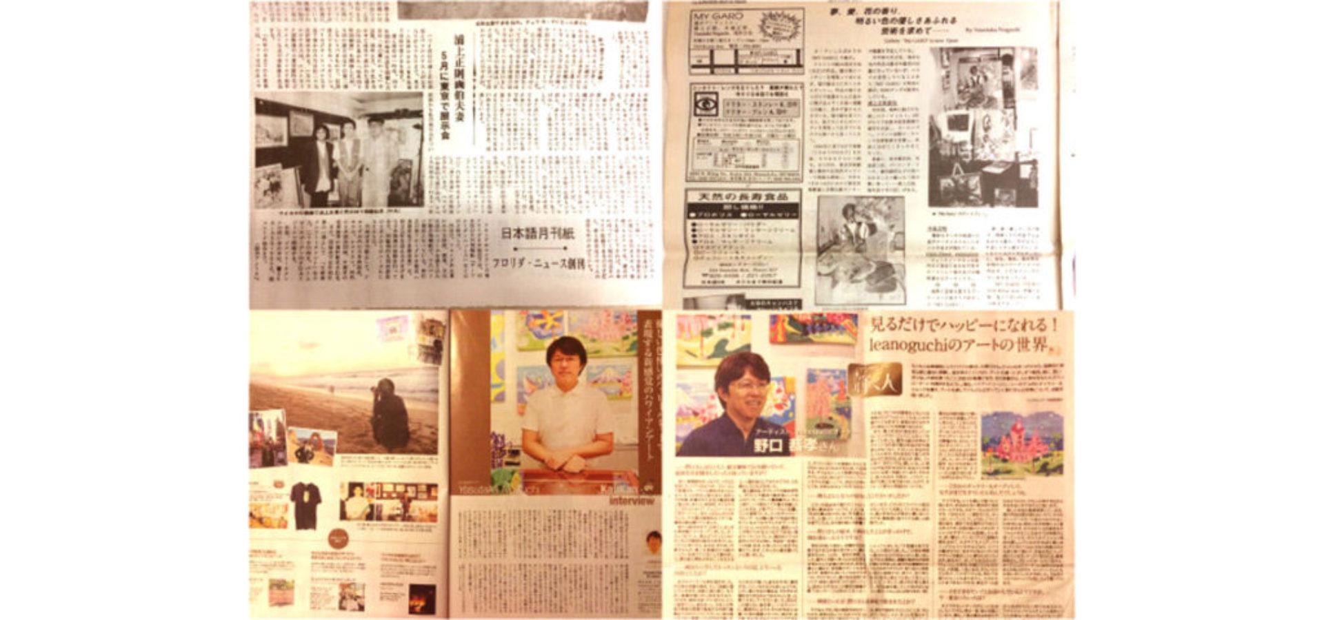 ノグチアート新聞&雑誌撮影